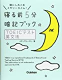 寝る前5分暗記ブック TOEICテスト 英文法