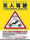 无人驾驶:人工智能将从颠覆驾驶开始,全面重构人类生活