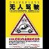 无人驾驶:人工智能将从颠覆驾驶开始,全面重构人类生活(读客熊猫君出品。)