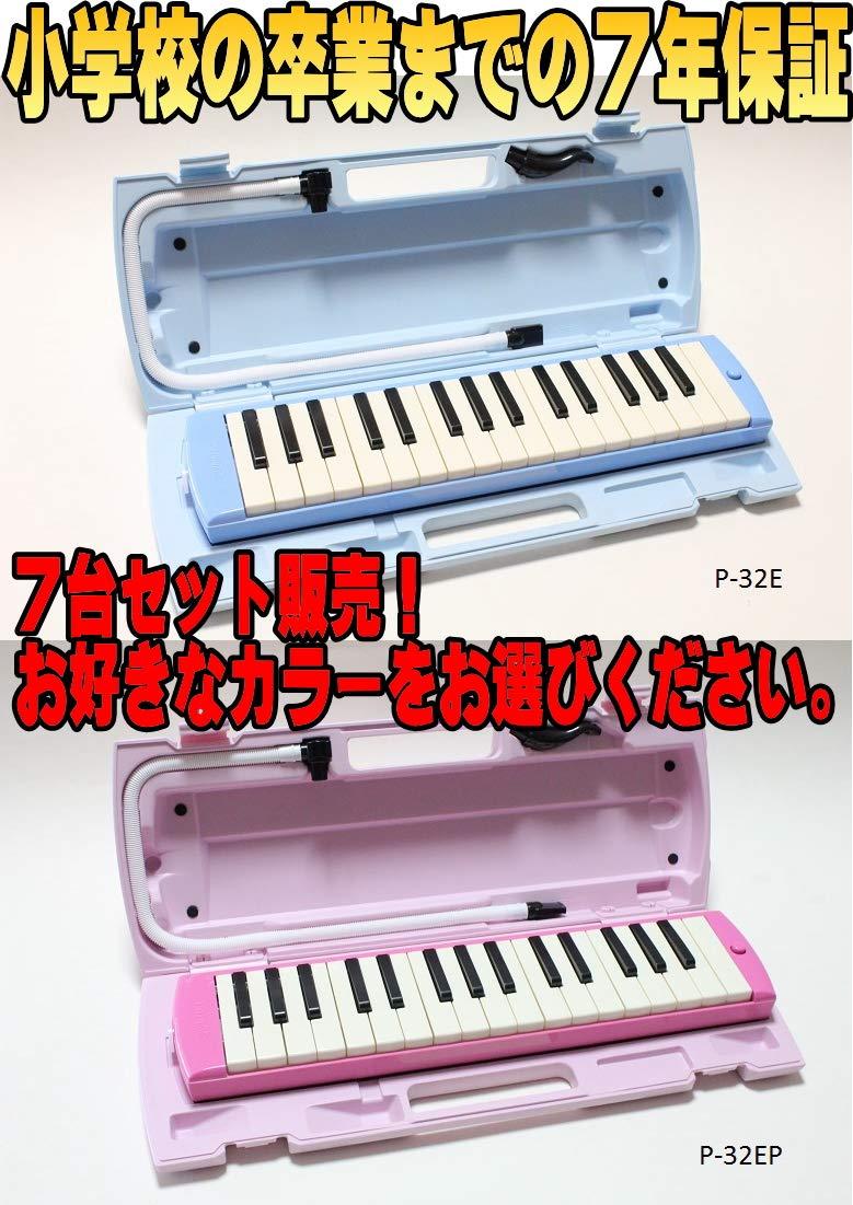 ヤマハ 鍵盤ハーモニカ ピアニカ 32鍵盤P32E// P32EP 7台セット販売 7台セット販売 P32EP カラーの取り混ぜ可能!当店オリジナルシール付き (((水色)3台/(ピンク)4台)))((水色)3台/(ピンク)4台))B01CA58H9S, タンバシ:9c918bd3 --- publishingfarm.com