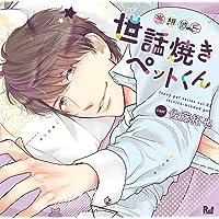妄想彼氏(ペット) 2nd season 忠犬ペットくん CV:新垣樽助出演声優情報