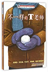 Because of Mr. Terupt (Chinese Edition) Paperback