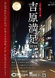 吉原満足2018 (MAN-ZOKU首都圏版2018年9月号増刊)