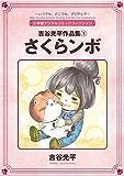 吉谷光平作品集1 さくらンボ (デジタルコミックコレクション)