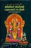 Thithikkum Thiruppugazh Parayana Paadalgal