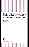 信じてはいけない 民主主義を壊すフェイクニュースの正体 (朝日新書)