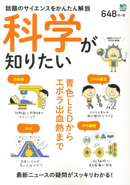 Kagaku ga shiritai : Wadai no saiensu o kantan kaisetsu. ePub fb2 book