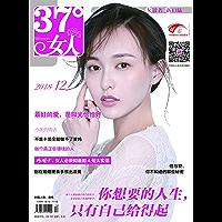 37°女人 月刊 2018年12期