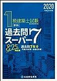 令和2年度版 1級建築士試験学科過去問スーパー7