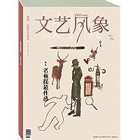 文艺风象·名侦探最性感(2013年12月刊)