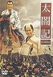 太閤記 [DVD]