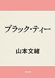 ブラック・ティー (角川文庫)