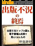 出版不況の終焉 出版6社トップが語る、電子書籍の成長で見えてきたもの (朝日新聞デジタルSELECT)