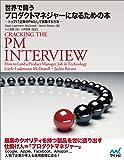 世界で闘うプロダクトマネジャーになるための本 ~トップIT企業のPMとして就職する方法~