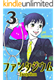 ファンタジウム(3)