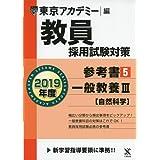 教員採用試験対策参考書 5 一般教養III(自然科学) 2019年度版 オープンセサミシリーズ (東京アカデミー編)