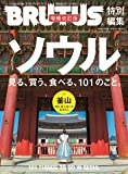 BRUTUS特別編集「ソウル 見る、買う、食べる、101のこと。」増補改訂版(マガジンハウスムック)