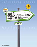 体系的に学ぶ 安全なWebアプリケーションの作り方 第2版[リフロー版] 脆弱性が生まれる原理と対策の実践