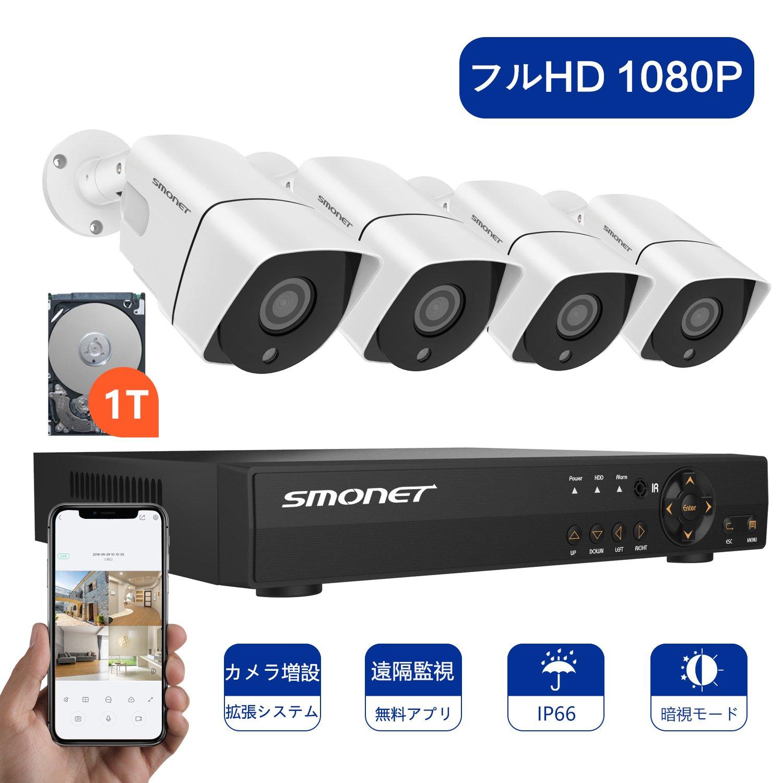 防犯カメラセット 監視カメラ屋外 SMONET 200万画素高画質 8チャンネル1080P DVR 防犯カメラ 屋外/屋内 暗視セキュリティー監視カメラデジタルシステム 1TB HDD付き ネットワークカメラ ナイトビジョン 遠隔監視防犯 高画質 Full HD 1080P 監視カメラ モーション検知 cctvセキュリティカメラ 無料アプリ P2Pサポート B076RWY2BV 4台 1080P カメラ+8チャンネル 200万画素 DVR+1TBハードディスク付き 4台 1080P カメラ+8チャンネル 200万画素 DVR+1TBハードディスク付き
