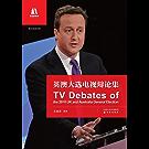 英澳大选电视辩论集:英汉对照 (双语译林)