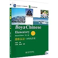 北大版长期进修汉语教材:博雅汉语·初级起步篇1+练习册(第2版)