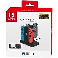 【适用于任天堂 Switch 】 Joy 保修充电支架 For 任天堂 Switch