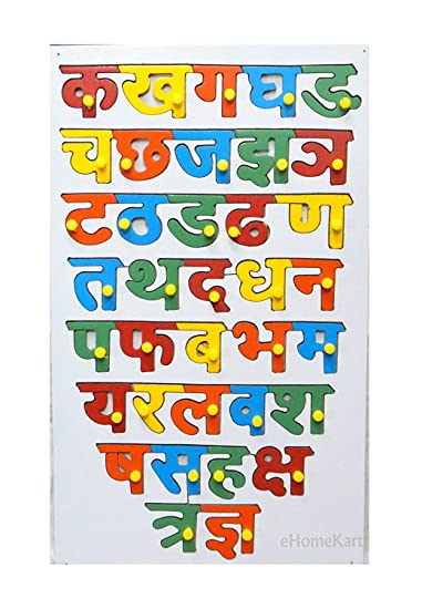 Hindi Alphabet Wooden Tray Puzzle Without Picture(Color & Design May Vary from Illustrations)