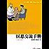 医患交流手册(第5版)