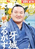 NHK大相撲ジャーナル2015年9月号