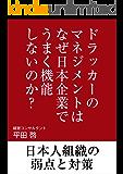 ドラッカーのマネジメントはなぜ日本企業でうまく機能しないのか?