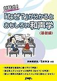対話式! 「なぜ?」が分かるとおもしろい和声学〈基礎編〉/川崎絵都夫・石井栄治 共著(CK1)