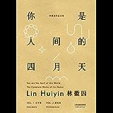 你是人间的四月天:林徽因作品全集(套装共2册 文学卷+建筑卷)(果麦经典)