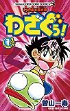 わざぼー最終章 わざぐぅ!(1) (てんとう虫コミックス)