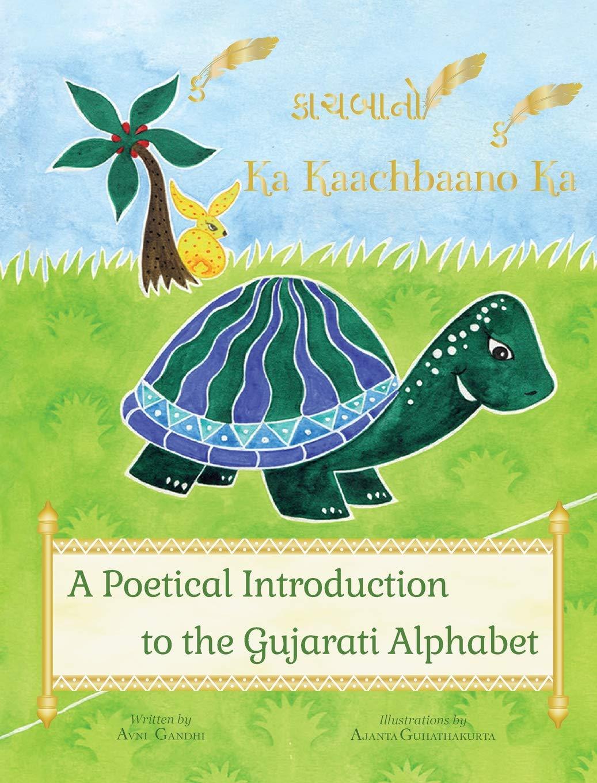Ka Kaachbaano Ka: A Poetical Introduction to the Gujarati Alphabet for Kids: A Beginner Language Book for Gujarati Kids (Gujarati Edition)