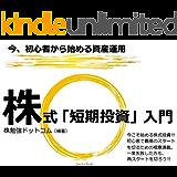 株式短期投資入門書(Kindle本)初心者からの始め方