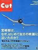 Cut (カット) 2013年 09月号 [雑誌]