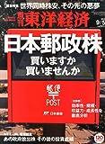 週刊東洋経済 2015年 9/5号