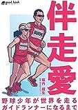 伴走愛 野球少年が世界を走るガイドランナーになるまで (NextPublishing)