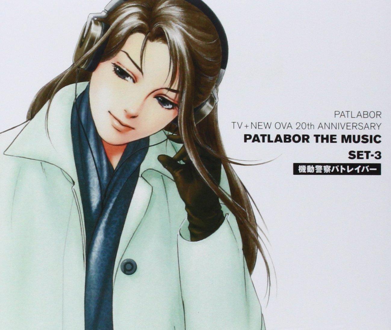 川井憲次 (Kenji Kawai) – PATLABOR TV+NEW OVA 20th ANNIVERSARY PATLABOR THE MUSIC SET-3 [FLAC / Blu-spec CD] [2010.10.27]