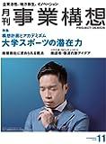 月刊事業構想 (2016年11月号『大学スポーツの潜在力』)