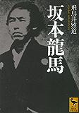 坂本龍馬 (講談社学術文庫)