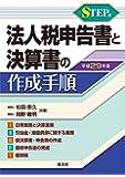 STEP式 法人税申告書と決算書の作成手順 (平成29年版)