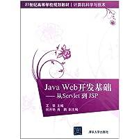 21世纪高等学校规划教材·计算机科学与技术:Java Web开发基础:从Servlet 到 JSP