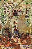 約束のネバーランド 10 (ジャンプコミックス)