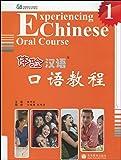 体验汉语口语教程(1)(附光盘1张)