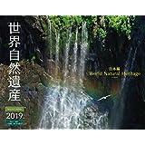 カレンダー2019 世界自然遺産 日本編 (ヤマケイカレンダー2019)