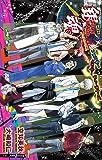 銀魂 帰ってきた3年Z組銀八先生 フェニックス ファンキーモンキーティーチャーズ (JUMP j BOOKS)