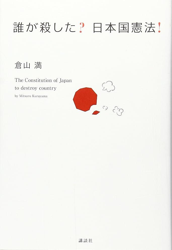 空モンク中傷本当は怖ろしい日本国憲法