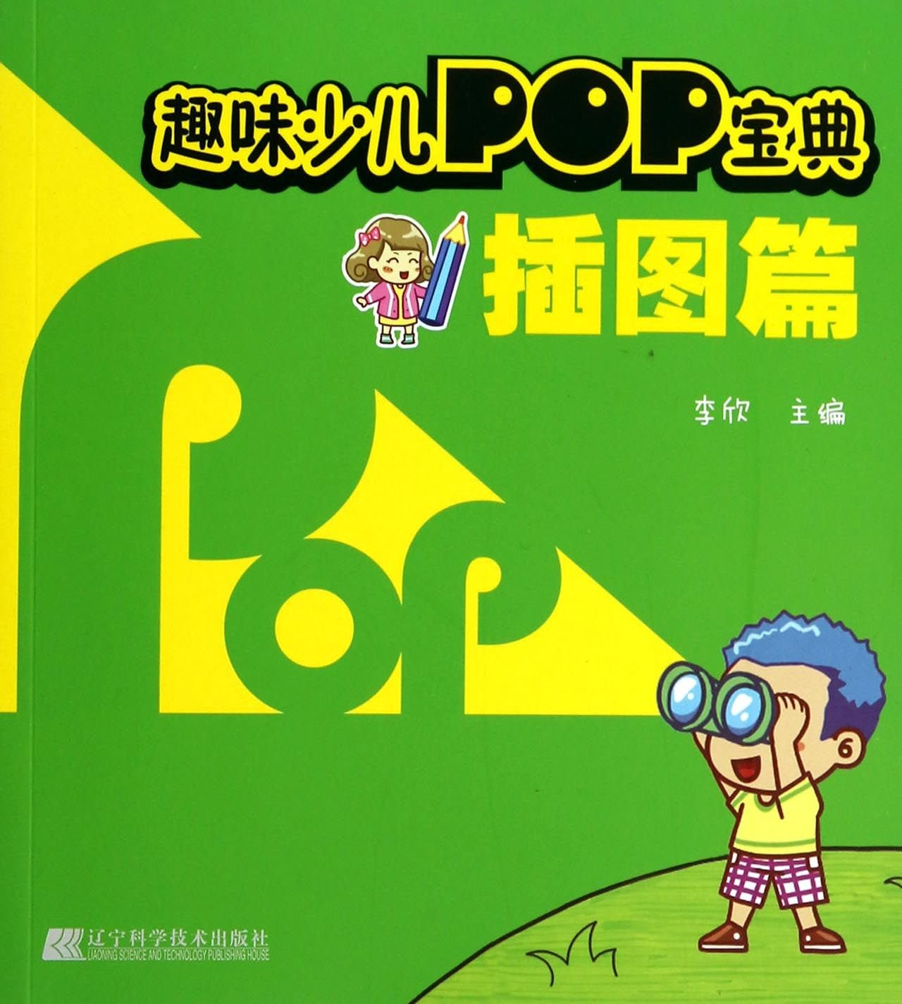 Fun Children's POP Collection: Illustrations papers(Chinese Edition) ebook