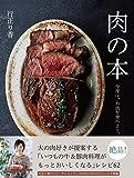 肉の本 今夜は、お肉を食べよう。